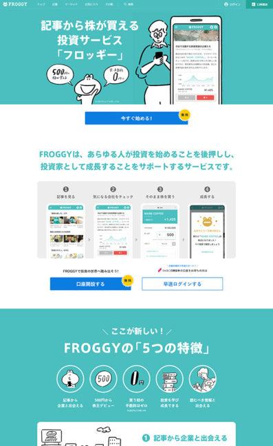 FROGGY(フロッギー)のLPデザイン