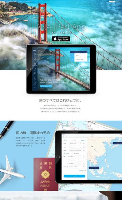 iPad用アプリケーション「ANA」のLPデザイン