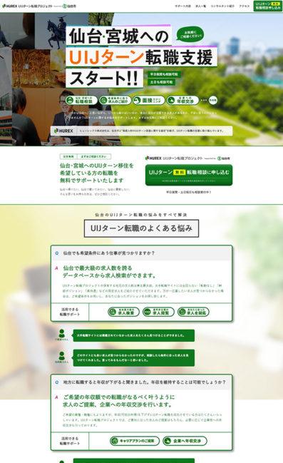 仙台市 UIJターン転職プロジェクトのLPデザイン
