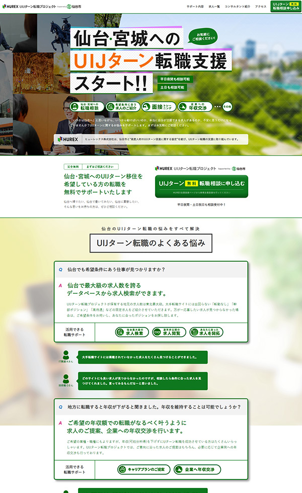 仙台市 UIJターン転職プロジェクト