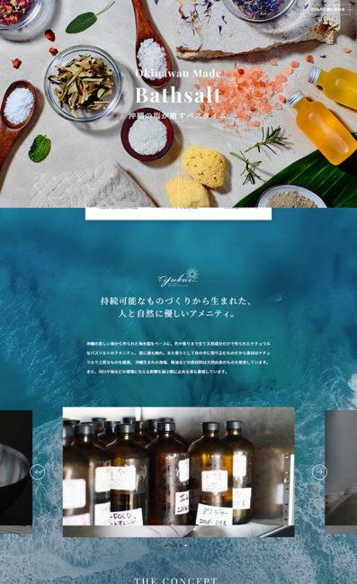 YUKUI BATHSALTのLPデザイン