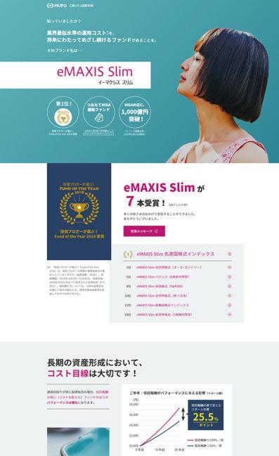 eMAXISSlim(イーマクシス・スリム)のLPデザイン