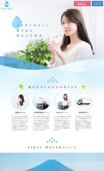 First Water | カラダにやさしく溶け込む富士の天然水のLPデザイン