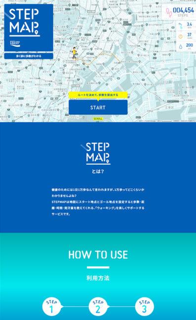 STEPMAP. 歩く前に歩数がわかるのLPデザイン