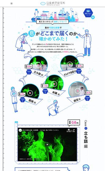 口臭科学研究所のLPデザイン