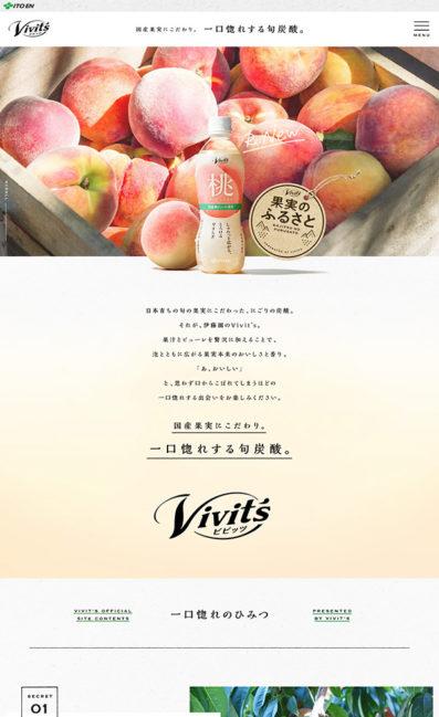 Vivit's(ビビッツ)のLPデザイン