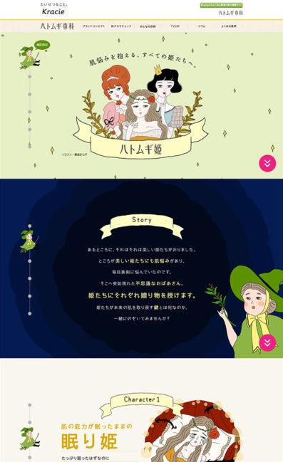 ハトムギ姫|クラシエのハトムギ専科のLPデザイン