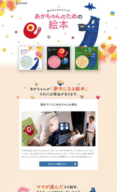 あかちゃん学絵本のLPデザイン