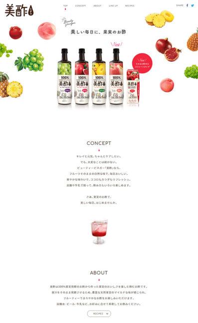 美酢 | CJジャパンのLPデザイン