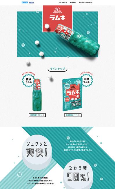 ラムネ|森永製菓株式会社のLPデザイン
