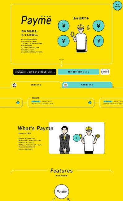 PaymeのLPデザイン