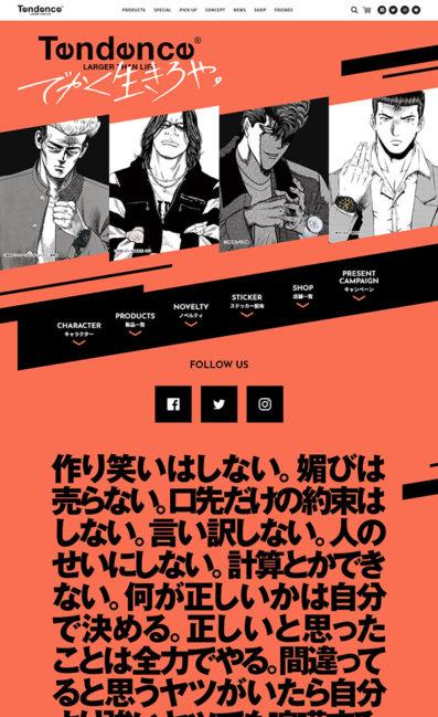でかく生きろや。 | Tendence JapanのLPデザイン