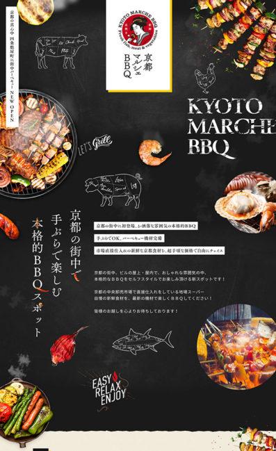 京都マルシェBBQのLPデザイン