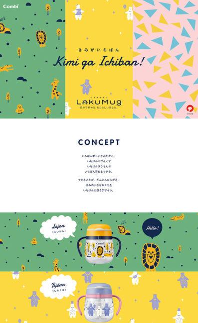 LakuMug(ラクマグ)のLPデザイン