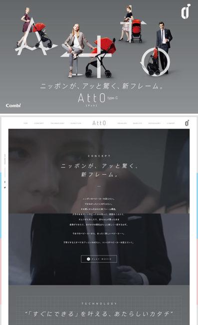 AttO(アット)のLPデザイン