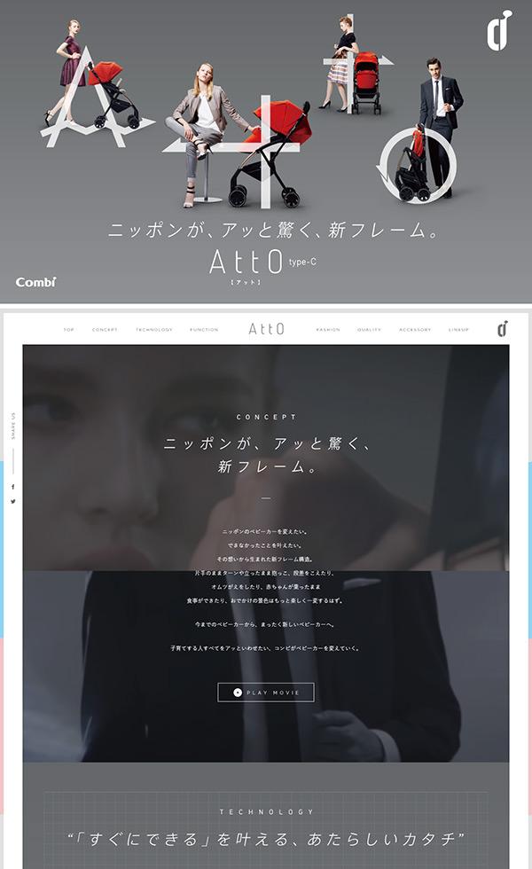 AttO(アット)