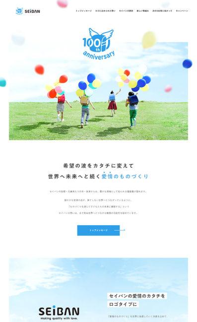 「愛情のものづくり」セイバン100周年記念サイトのLPデザイン
