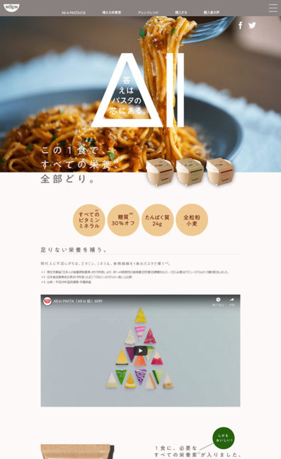 All-in PASTAのLPデザイン
