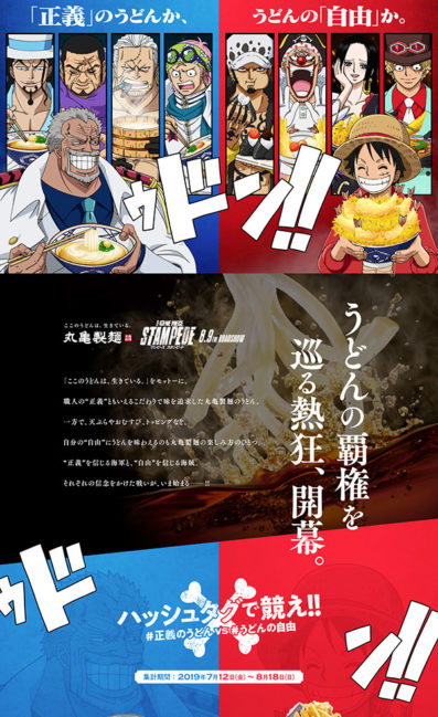 丸亀製麺×劇場版『ONE PIECE STAMPEDE』