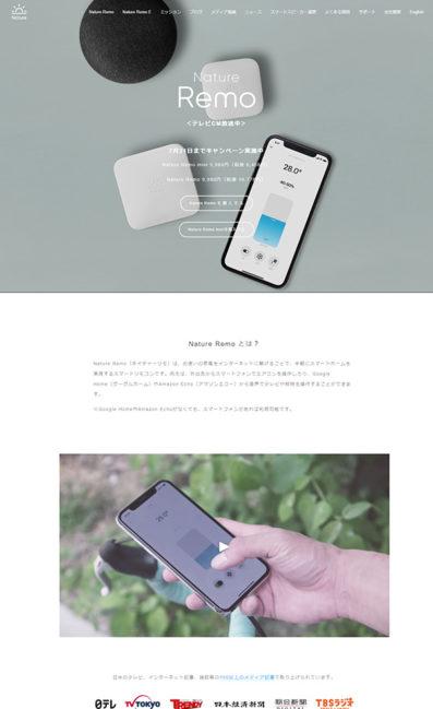 Nature RemoのLPデザイン