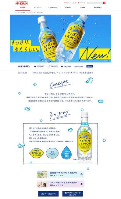 キリンレモンのLPデザイン