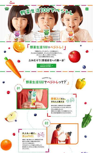 野菜生活100でベジトレ!のLPデザイン