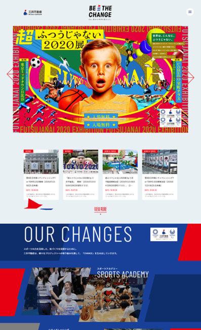 BE THE CHANGE – さぁ、街から世界を変えよう。のLPデザイン