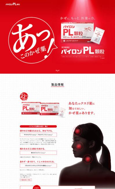 パイロンPL顆粒サイトのLPデザイン