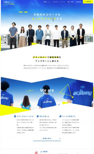 株式会社ecbeing|エンジニア採用(キャリア)のLPデザイン