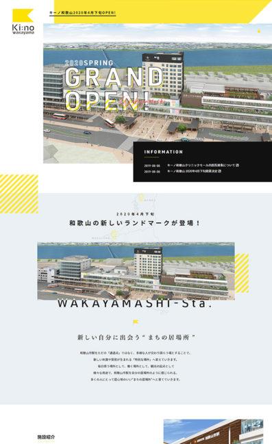 キーノ和歌山のLPデザイン