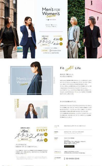 女性のためのメンズオーダースーツ採寸イベントのLPデザイン