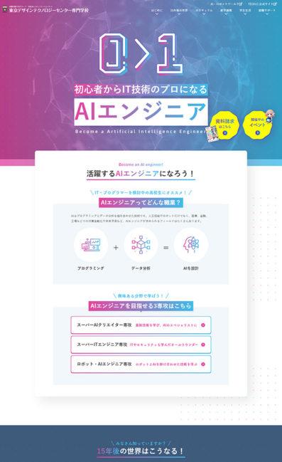 東京デザインテクノロジーセンター専門学校のLPデザイン