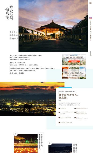わたしは、奈良派。| 近畿日本鉄道のLPデザイン