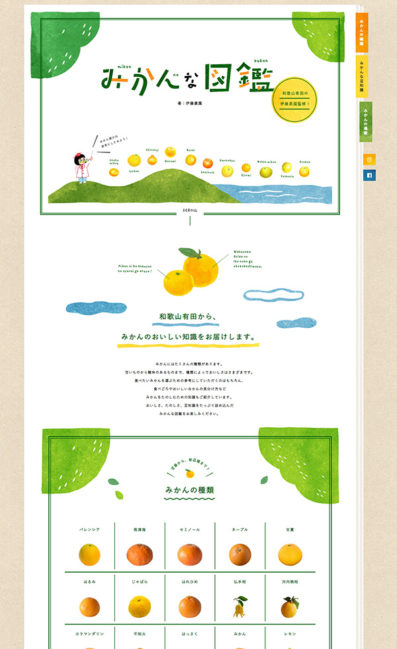 みかんな図鑑|伊藤農園のLPデザイン