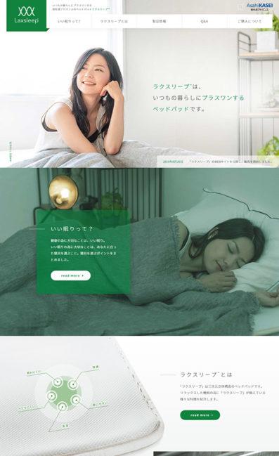 ベッドパット「Laxsleep-ラクスリープ」のLPデザイン