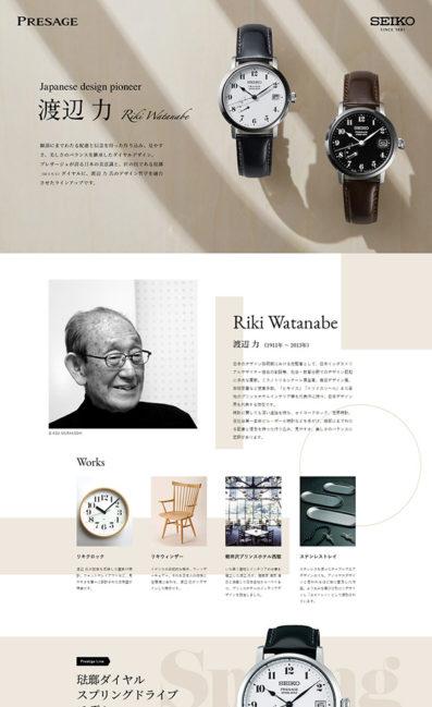 Japanese design pioneer Riki WatanabeのLPデザイン