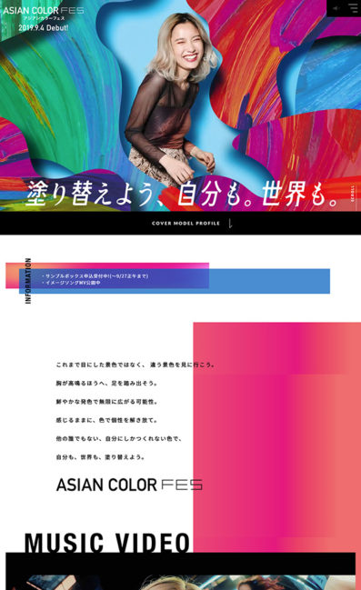 ASIAN COLOR FESのLPデザイン