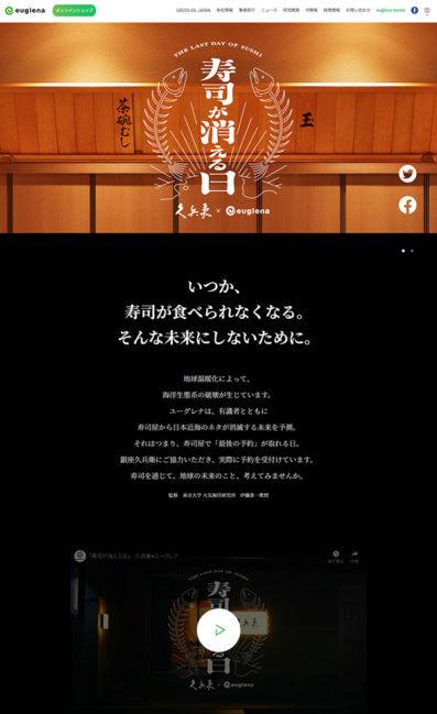 寿司が消える日のLPデザイン