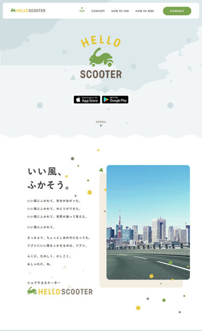 HELLO SCOOTERのLPデザイン