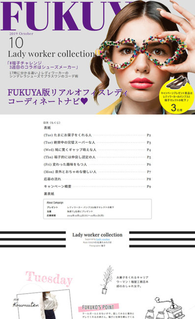 Lady worker×FUKUYAのLPデザイン