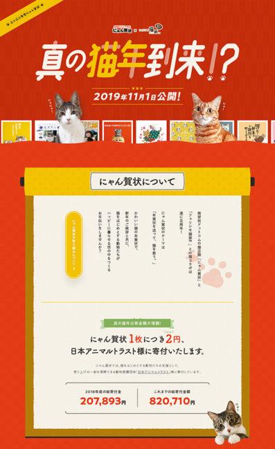 フェリシモ猫部×にゃん賀状のLPデザイン