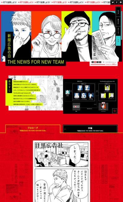 朝日新聞社×左ききのエレンプロジェクトのLPデザイン