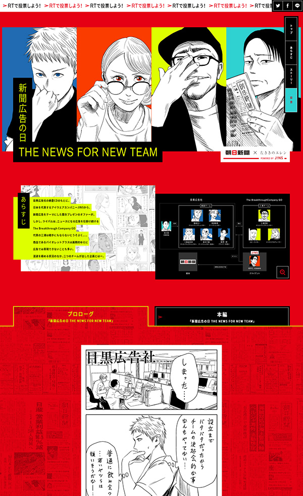 朝日新聞社×左ききのエレンプロジェクト