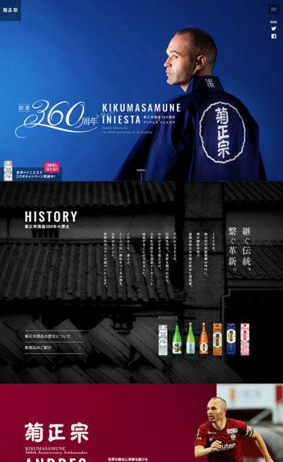 菊正宗酒造360周年 × アンドレス イニエスタのLPデザイン