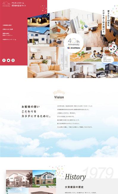 アルネットホーム | 創業40周年記念サイトのLPデザイン