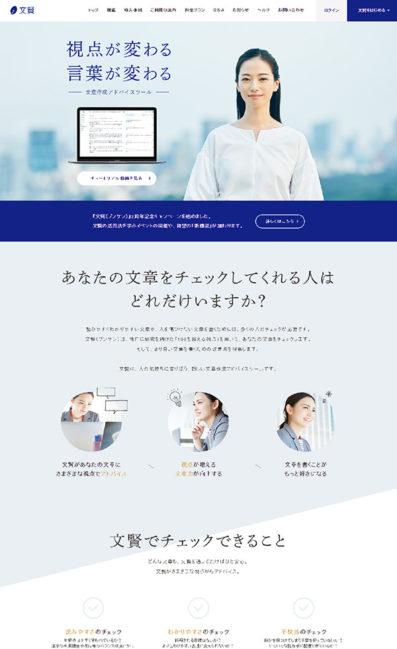 文賢(ブンケン)のLPデザイン