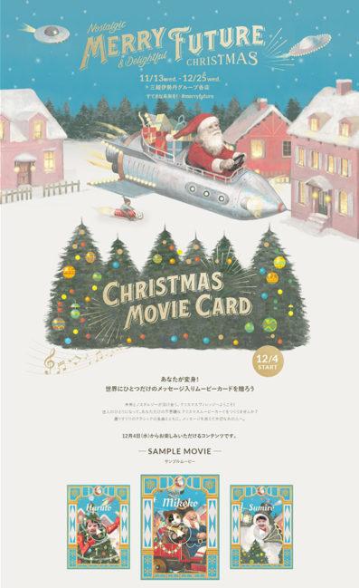 MERRY FUTURE クリスマスキャンペーン 2019|三越伊勢丹グループのLPデザイン