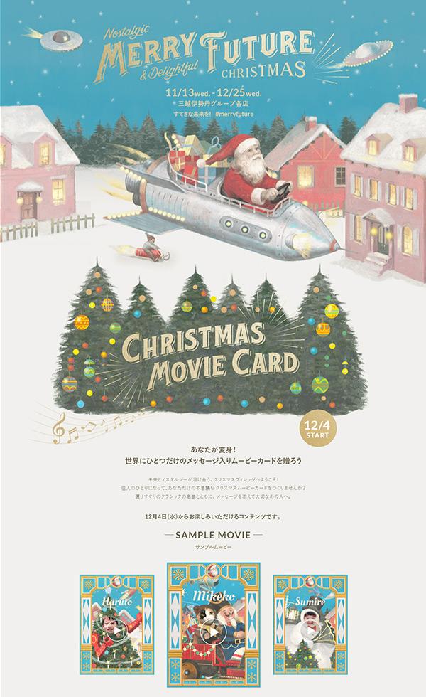 MERRY FUTURE クリスマスキャンペーン 2019|三越伊勢丹グループ