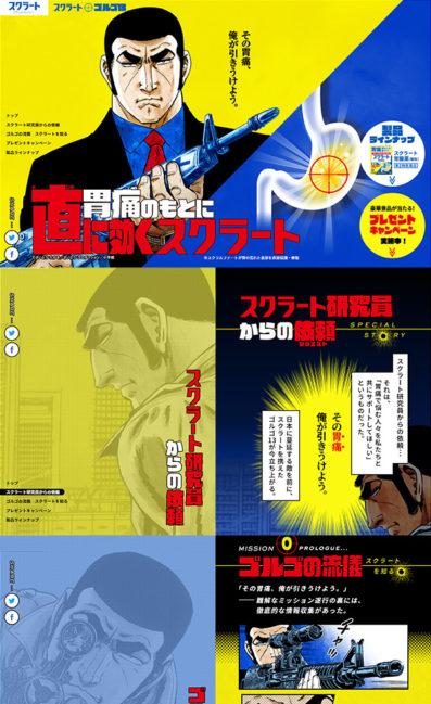 スクラート×ゴルゴ13 コラボレーションキャンペーンのLPデザイン
