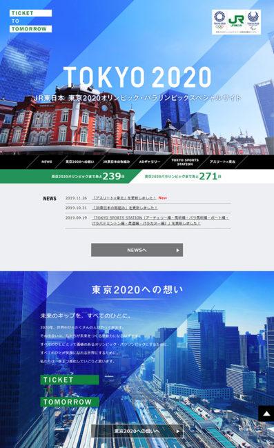 TOKYO2020|JR東日本のLPデザイン